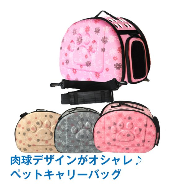 ペットキャリーバッグ 小型犬 ショルダーバッグ 犬 キャリーケース 肉球デザイン 猫 ペット 折りたたみ 肩掛け pt011|akaneashop
