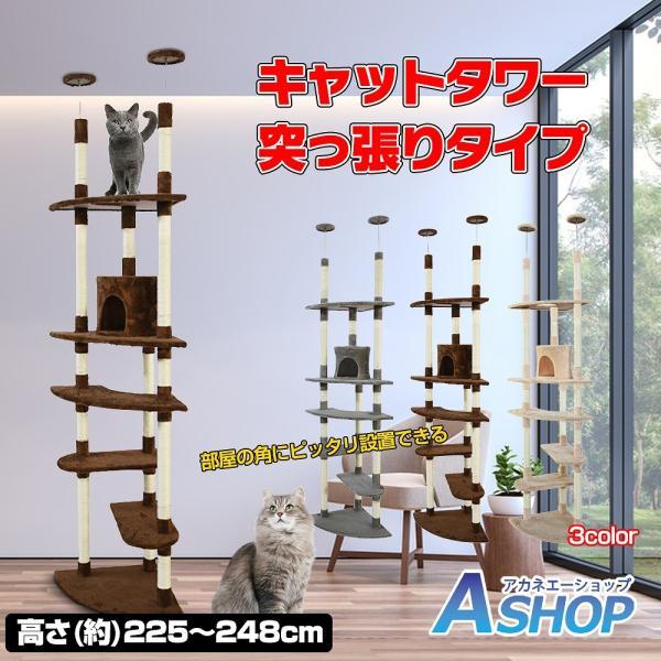 キャットタワーキャットツリースリムタワー猫タワー爪研ぎ突っ張り多頭飼いアスレチック麻紐キャットハウスpt053特得.