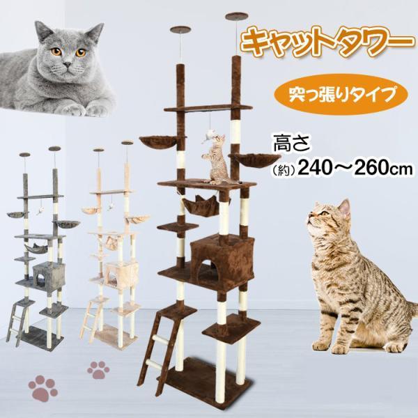 キャットタワーキャットツリースリムタワー猫タワー爪研ぎ突っ張り多頭飼いアスレチック麻紐キャットハウスpt054特得.