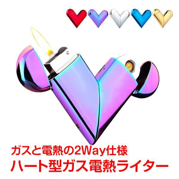 ガス 電熱 ライター ハート型 タバコ 煙草 エコ USB充電 喫煙5色 2way ハイブリッド rt019