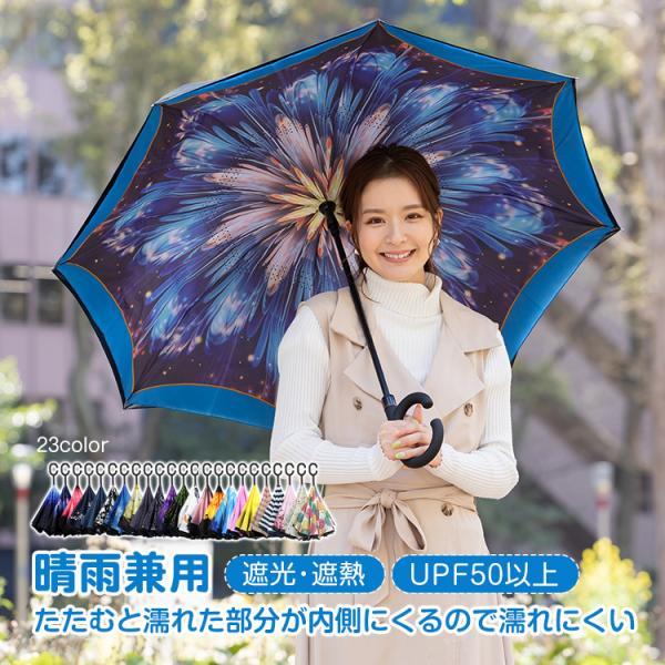 傘 逆さ傘 日傘 レディース メンズ UPF50以上 おしゃれ 梅雨 さかさ傘 男 女 zk095 akaneashop