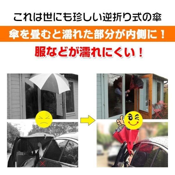 傘 逆さ傘 日傘 レディース メンズ UPF50以上 おしゃれ 梅雨 さかさ傘 男 女 zk095 akaneashop 02