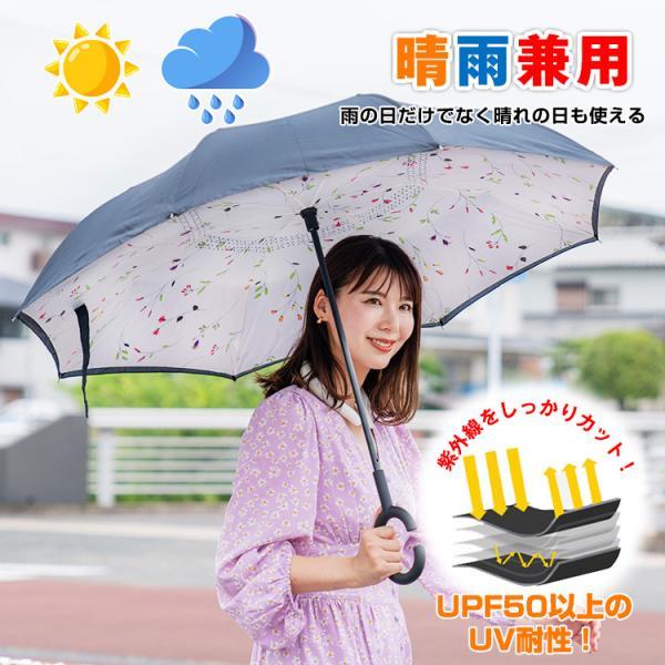 傘 逆さ傘 日傘 レディース メンズ UPF50以上 おしゃれ 梅雨 さかさ傘 男 女 zk095 akaneashop 03