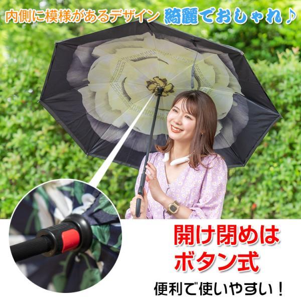 傘 逆さ傘 日傘 レディース メンズ UPF50以上 おしゃれ 梅雨 さかさ傘 男 女 zk095 akaneashop 06