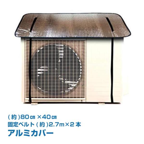 エアコン室外機カバー室外機反射板断熱遮熱アルミカバー電気代直射日光冷房クーラー省エネひんやりzk150