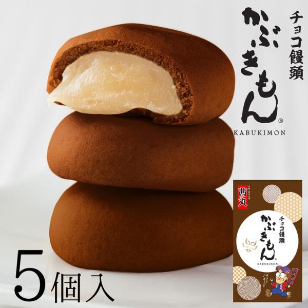 饅頭 ギフト チョコ饅頭かぶきもん 和菓子 茜丸 濃厚ミルクあん チョコレート まんじゅう 5個入り化粧箱 贈答