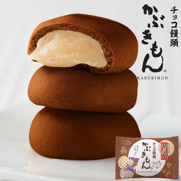 饅頭 ギフト チョコ饅頭かぶきもん 和菓子 茜丸 濃厚ミルクあん チョコレート まんじゅう 1個 バラ 単品