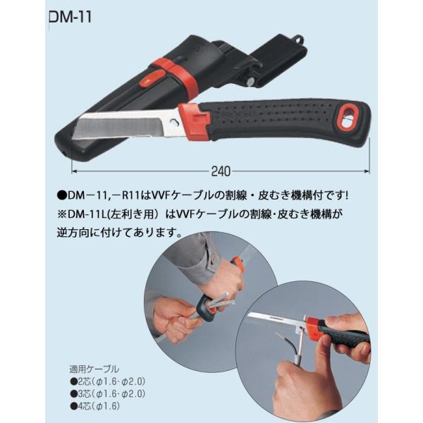 デンコーマック(電工ナイフ) 右利き用、ケース付 ゴムグリップ DM-11