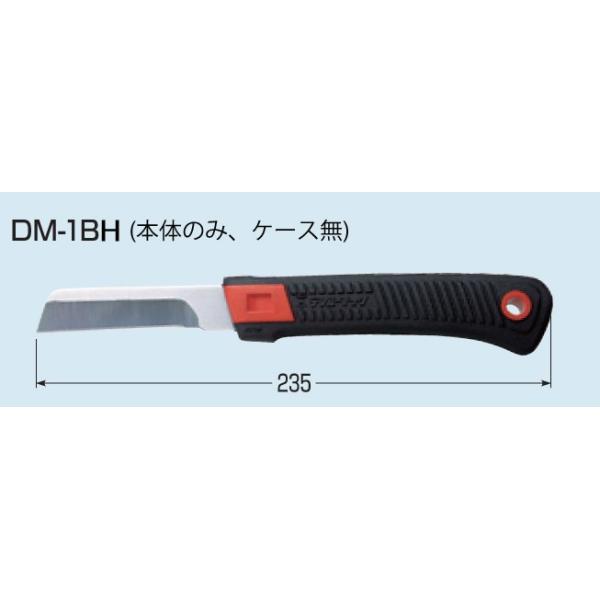 デンコーマック(電工ナイフ) 本体のみ、ケース無 ゴムグリップ DM-1BH