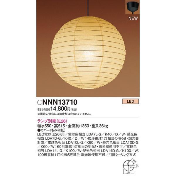 【LED和風ペンダント】【ランプ別売】NNN13710