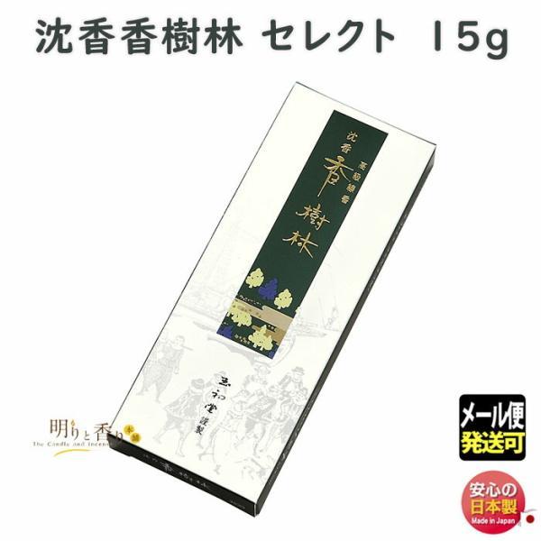線香 沈香 香樹林 セレクト 15g 3233 玉初堂 日本製