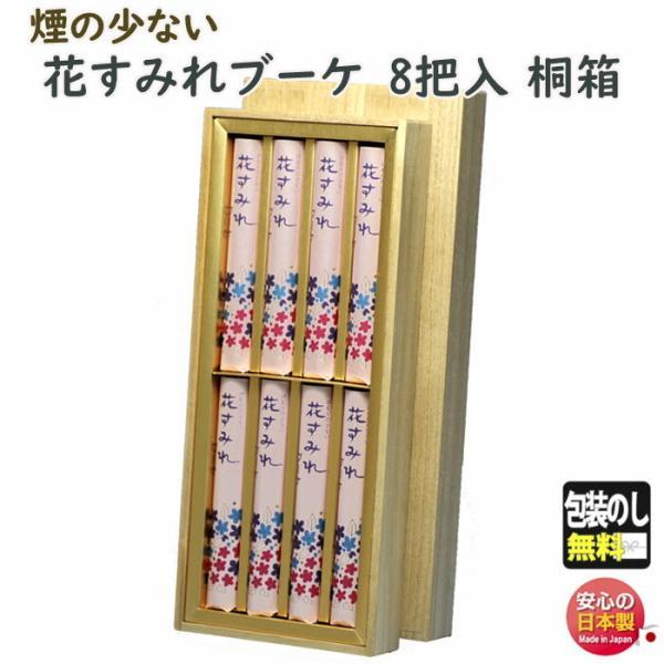 お線香 線香 短寸進物用線香 けむりの少ないお線香 花すみれブーケ 短寸8把入 桐箱
