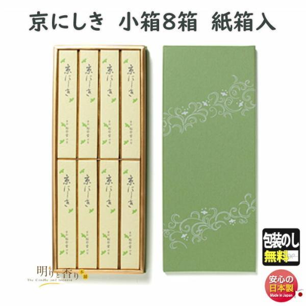 お線香 線香 京にしき 紙箱入 短寸8箱詰