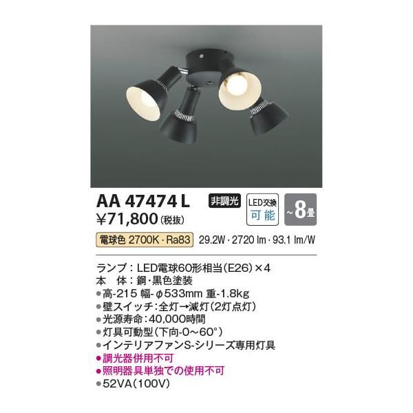 AA47474L  照明器具 インテリアファン灯具 コイズミSシリーズビンテージタイプ) ※単体使用不可 (〜8畳) LED(電球色) コイズミ照明(KP)