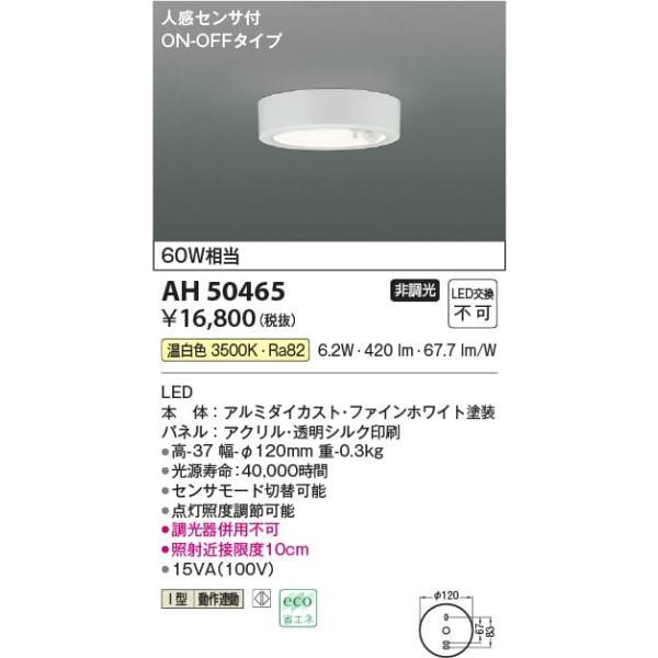 AH50465 照明器具 人感センサ付シーリング 新色 LED SX コイズミ照明 新作送料無料 温白色