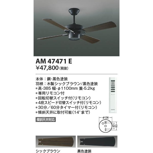 AM47471E  照明器具 インテリアファン (コイズミSシリーズビンテージタイプ) ※単体使用可  コイズミ照明(KP)