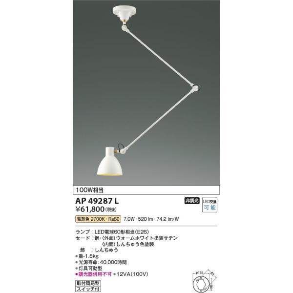 RoomClip商品情報 - AP49287L  照明器具 ペンダント (アームライト) LED(電球色) コイズミ照明(KP)