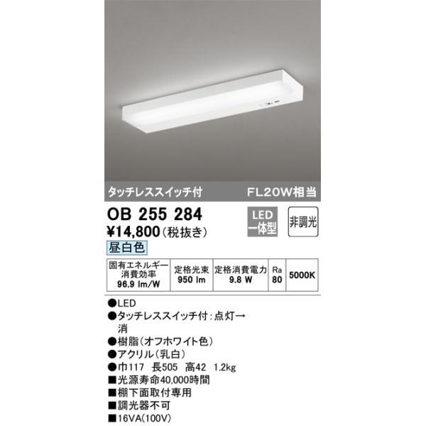 OB255284 タッチレススイッチ付きキッチンライト (FL20W相当) LED(昼白色) オーデリック 照明器具|akariyasan
