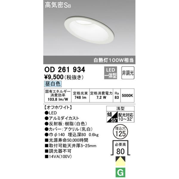 OD261934 ウォールウォッシャーダウンライト (φ125・白熱灯100Wクラス) LED(昼白色) オーデリック 照明器具 akariyasan