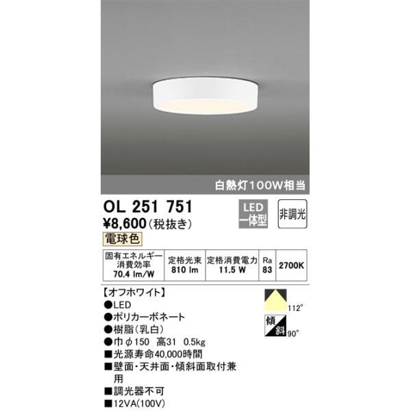 OL251751 小型シーリングライト (白熱灯100Wクラス)  LED(電球色) オーデリック 照明器具|akariyasan