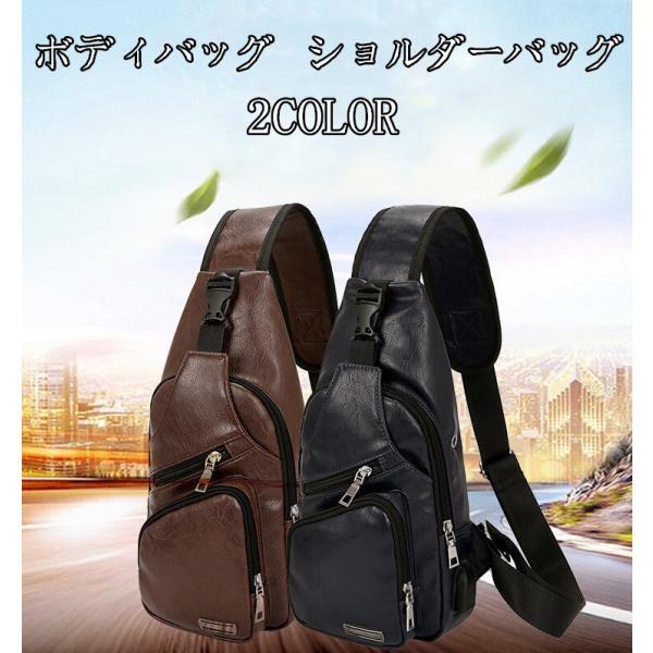 ボディバッグメンズバッグショルダーバッグ斜め掛けカジュアルレザー鞄バッグ財布付き