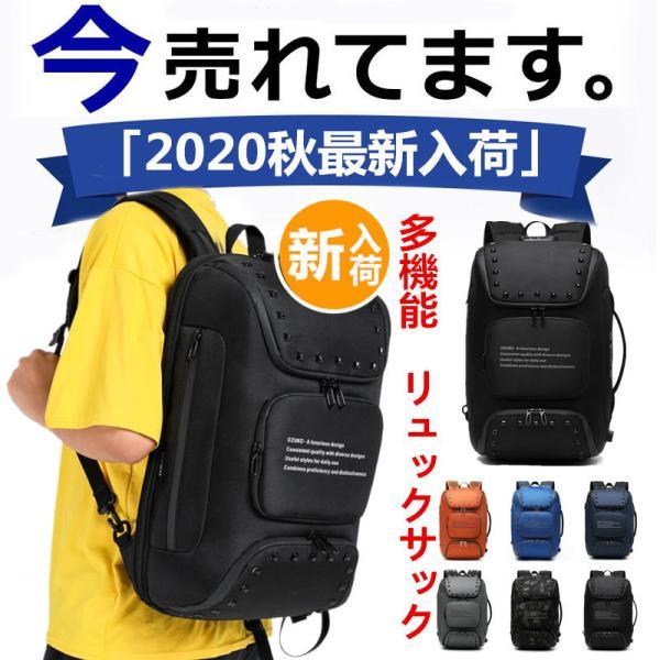リュックサックUSB充電ポートキャリーオンバッグバックパック手提げ防犯USBポート撥水pc対応大容量3WAYメンズバッグ