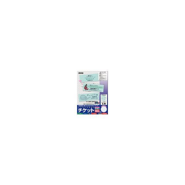 A-one エーワン パソコンで手作りチケット 各種プリンタ兼用紙 ブルー A4判 8面 半券なしタイプ 20シート 品番 51479