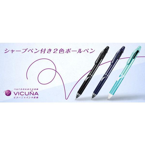 多機能ペン ぺんてる Pentel ビクーニャ 2+S 0.5mm BXW355C ネイビー|akatsuka-bs|02