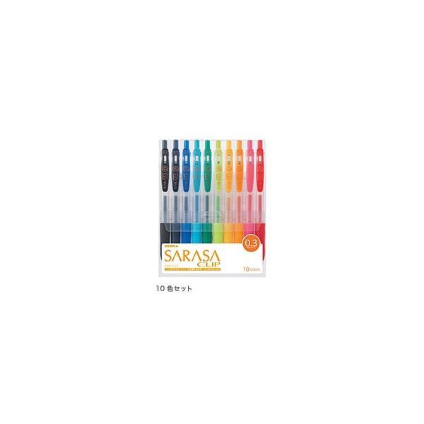 ジェルボールペン ゼブラ ZEBRA サラサクリップ 0.3mm 10色セット JJH15-10CA