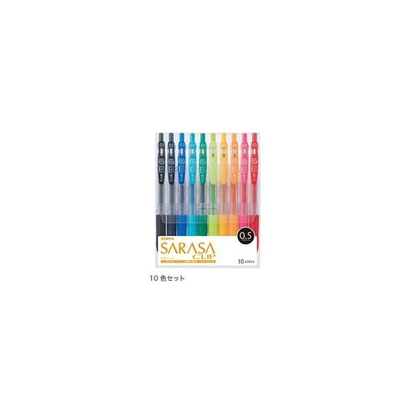 ジェルボールペン ゼブラ ZEBRA サラサクリップ 0.5mm 10色セット JJ15-10CA