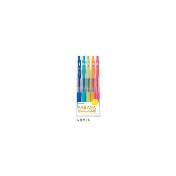 ジェルボールペン ゼブラ ZEBRA サラサクリップ 0.7mm 5色セット JJB15-5CA