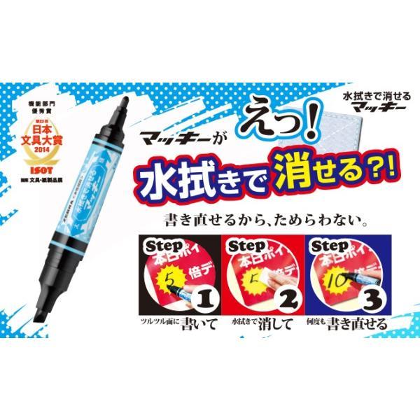 水性マーカー ゼブラ ZEBRA 水拭きで消せるマッキー 黒 P-WYT17-BK akatsuka-bs 02