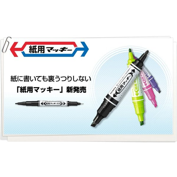 水性マーカー ゼブラ ZEBRA 紙用マッキー 極細 赤 WYTS5-R|akatsuka-bs|02