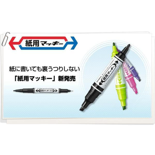 水性マーカー ゼブラ ZEBRA 紙用マッキー ライトブラウン WYT5-LE akatsuka-bs 02