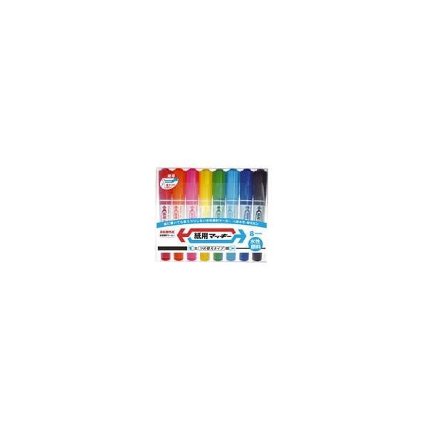 水性マーカー ゼブラ ZEBRA 紙用マッキー 8色セット WYT5-8C