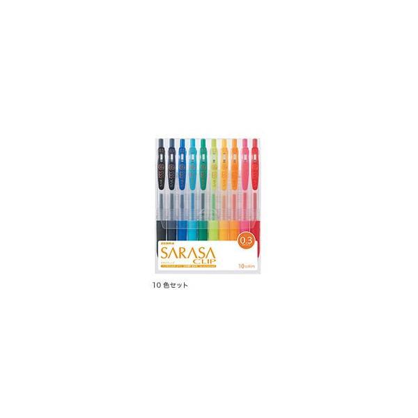 ジェルボールペン ゼブラ ZEBRA サラサクリップ 0.3mm JJH15-10CA 10色セット
