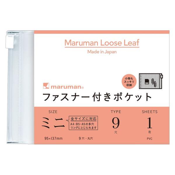 マルマン Maruman ルーズリーフ 書きやすいルーズリーフ ミニ 95×137mm ファスナー付ポケットミニ L487