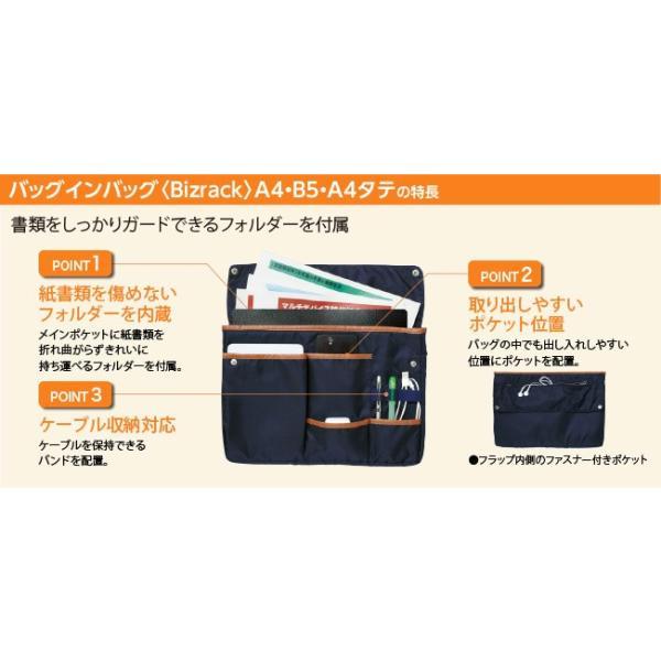 コクヨ KOKUYO バッグインバッグ <Bizrack> B5ヨコ カハ-BR12B ネイビー|akatsuka-bs|02