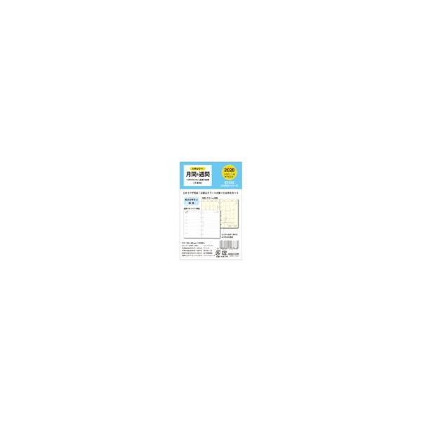 ダイアリー 手帳 ダイゴー DAIGO 2020年1月始まり システム手帳リフィル ミニサイズ6穴 1週間+横罫 E1352 akatsuka-bs