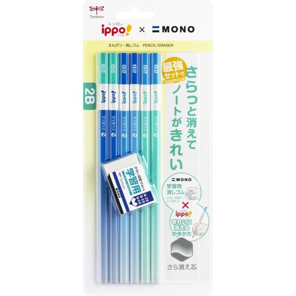鉛筆 トンボ鉛筆 TOMBOW ippo!きれいに消えるかきかたえんぴつ(2B)6本とモノ学習用消しゴム1コのセット ブルー PPB-711A