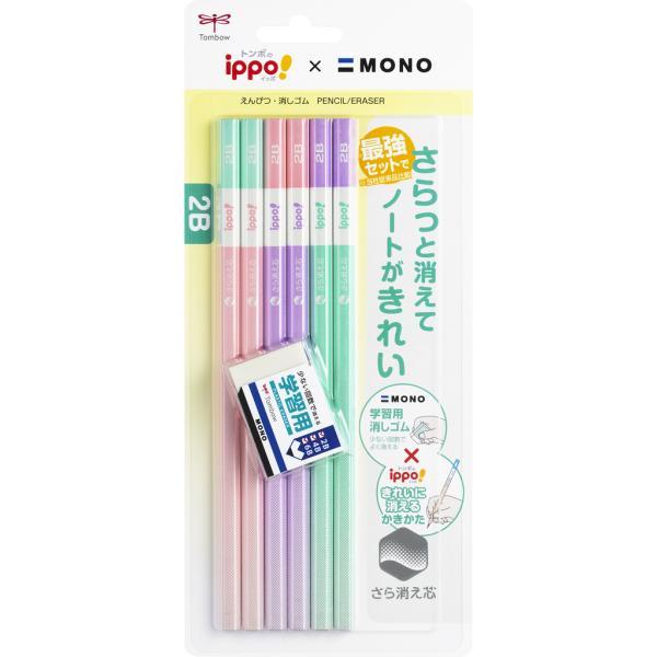 鉛筆 トンボ鉛筆 TOMBOW ippo!きれいに消えるかきかたえんぴつ(2B)6本とモノ学習用消しゴム1コのセット ピンク PPB-711B