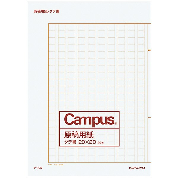 用紙 紙 コクヨ KOKUYO 原稿用紙 二つ折り B4特判 縦書き 罫色 茶 20枚 ケ-10N