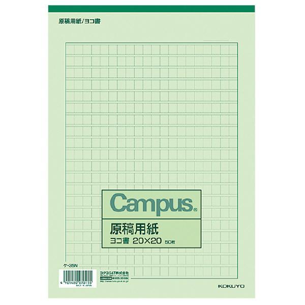 用紙 紙 コクヨ KOKUYO 原稿用紙 B5 横書き 20×20罫 色緑 50枚入り ケ-35N