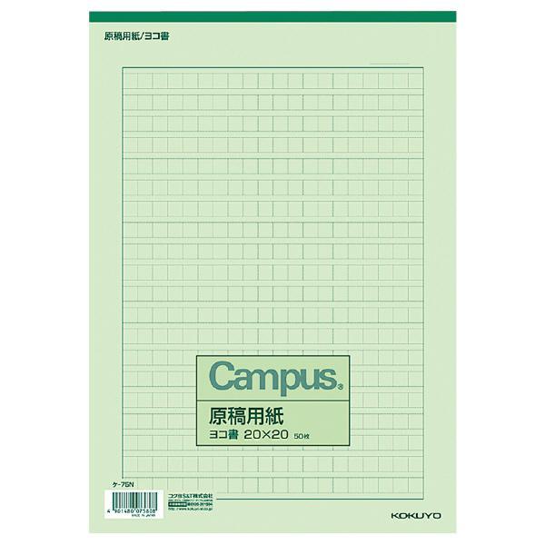 用紙 紙 コクヨ KOKUYO 原稿用紙 A4 横書き 20×20罫 50枚入り 色緑 ケ-75N