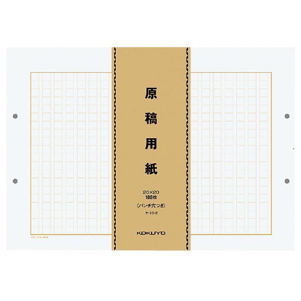 用紙 紙 コクヨ KOKUYO 原稿用紙 バラ B4特判 縦書き パンチ穴付 罫色茶 100枚X5束 ケ-10-2