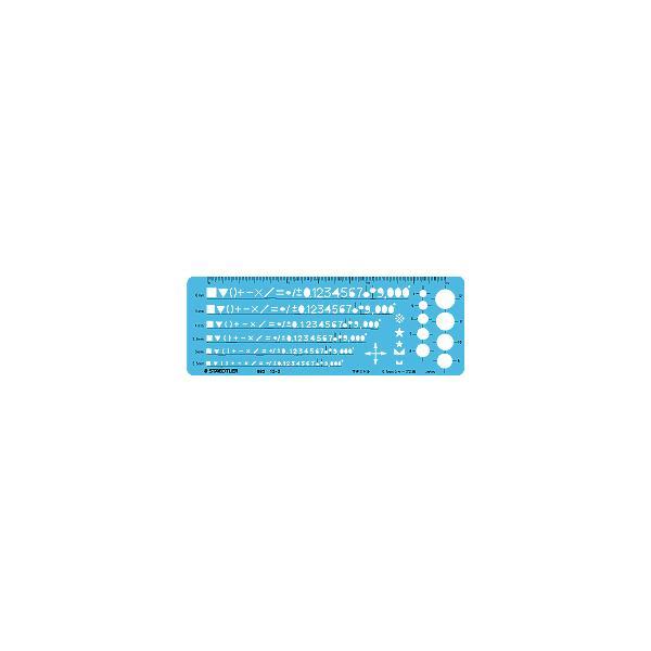 ステッドラー STAEDTLER 文字用テンプレート 数字定規0.5mmシャープペンシル用 982 15-2