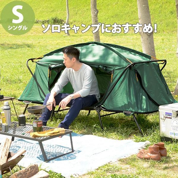 キャンピングベッド シングル テントベッド 脚付き キャンプ 釣り 運動会 レジャー 省スペース コンパクト 折りたたみ