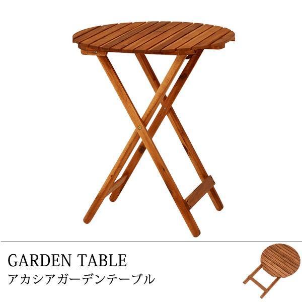 ガーデンテーブル テーブル 木製 折りたたみ 折り畳み ガーデン ベランダ バルコニー 円形 丸形