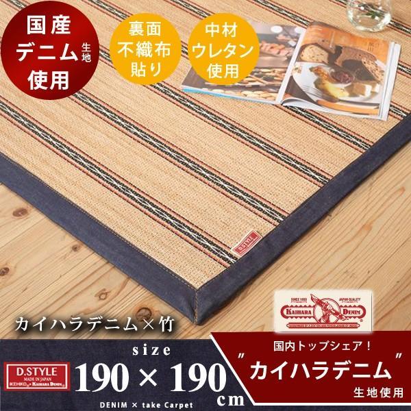 竹カーペット デニム おしゃれ バンブーラグ 190×190