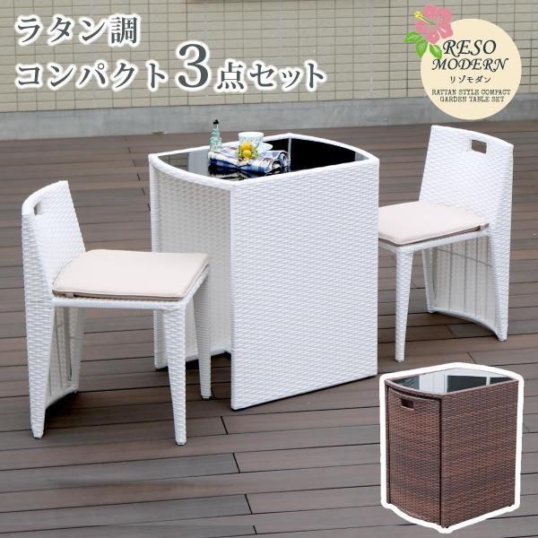 ガーデンテーブル ラタン調 テーブル チェアセット 3点セット コンパクト リゾモダン 机 椅子 おしゃれ 人工ラタン ガーデン 庭 ベランダ バルコニー